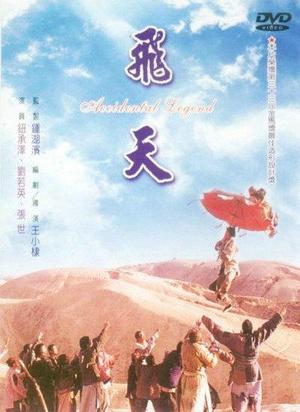 黄土考场_飞天飛天[1996中国台湾]高清资源BT下载_片吧