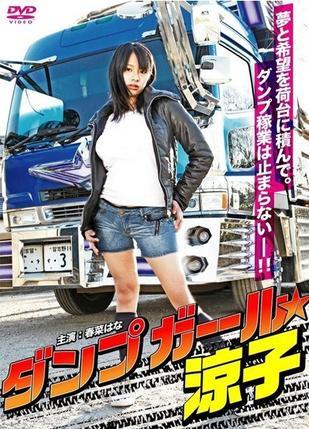 ダンプガール☆涼子