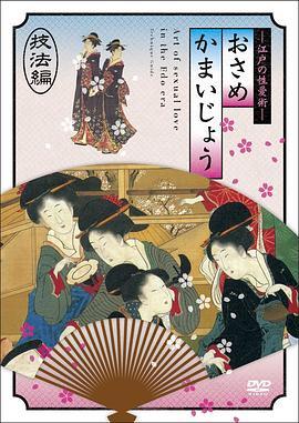 江户时期的性爱36种编