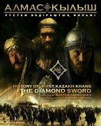哈萨克汗国:不败之剑