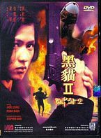 黑猫II:刺杀叶利钦