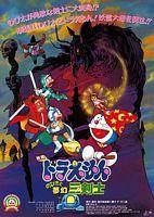 哆啦A梦:大雄与梦幻三剑士