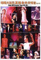 唱游大世界王菲香港演唱会98-99
