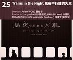 黑夜中行驶的火车