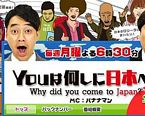 日本!我来啦!