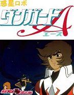 惑星机器人 丹加德A对昆虫机器人军团