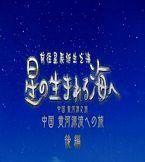 前往星辰诞生之海~中国黄河源之旅~