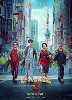 2020 唐人街探案3