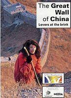 中国的长城:在边缘的恋人