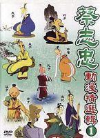 蔡志忠中国经典动画系列