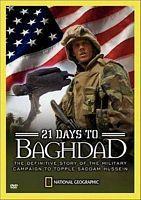 巴格达21天