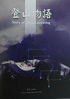 卡瓦格博传奇:登山物语