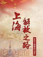 上海解放之路