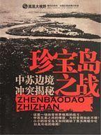 珍宝岛之战:中苏边境冲突揭秘