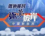 逐梦彼岸--中国新移民