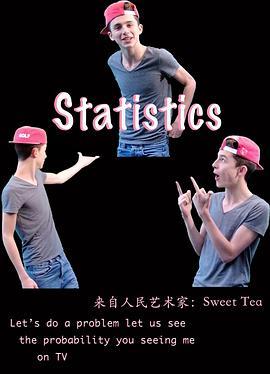 统计学之歌