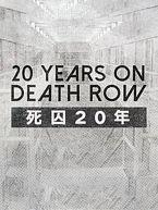 死囚20年