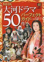 [NHK特别节目].江~大河剧50部一览