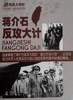 国光幻灭:蒋介石的反攻大计