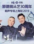 德云社郭德纲从艺30年上海站