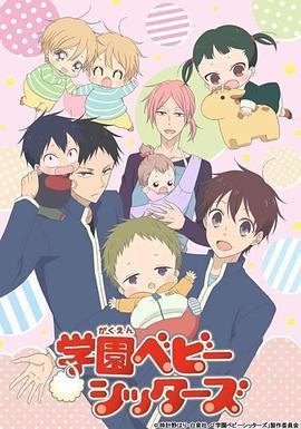 学园奶爸 第13话 OVA
