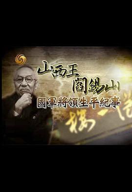 国军将领生平纪事:山西王阎锡山
