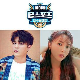 2020 MBC 中秋特辑 偶像 e-Sports竞技锦标赛