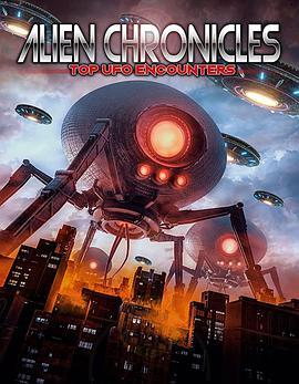 外星人编年史:顶级UFO遭遇