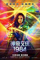 2020 神奇女侠1984