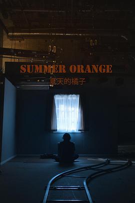 橘子郡的夏天