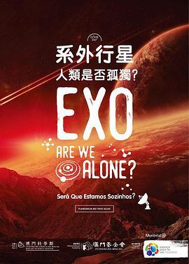 系外行星:人类是否孤独?