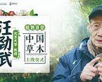 汪劲武中国草木植物讲堂