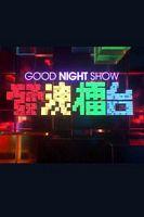 Good Night Show 發洩擂台