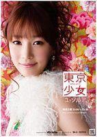 東京少女ユ·ソルア