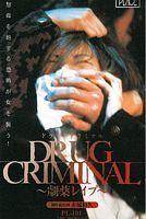 DRUG CRIMINAL ~劇薬レイプ~