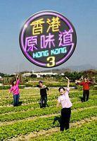 香港原味道 (Sr.3)