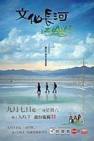 文化長河-江山行