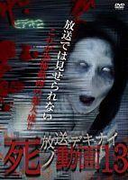 放送デキナイ 死ノ動画13