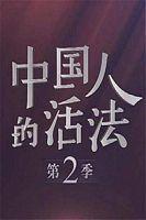 中国人的活法 第二季