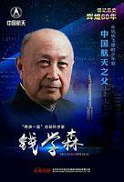 钱学森与中国航天60年