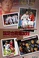 中国足球这十年