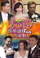2019娛樂繽Fun大派對