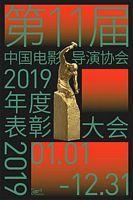 第十一届中国电影导演协会年度奖