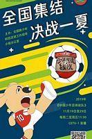 中国少年足球战队2019
