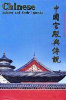 中国宫殿与传说