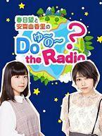 春日望和安斋由香里的Do YU~NO~ the Radio