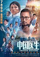 2021 中国医生