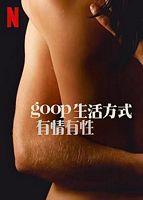 GOOP 生活方式:有情有性 第一季